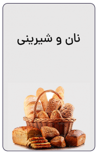 نان-و-شیرینی