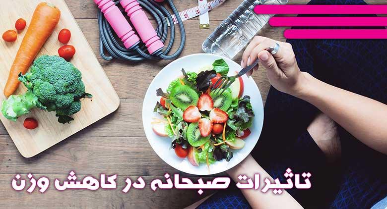 تاثیرات صبحانه برای کاهش وزن